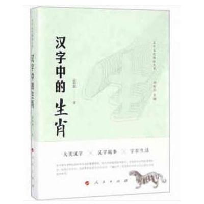 正版书籍 汉字中的生肖(汉字文化体验丛书)(辑)(J) 9787010193885 人民出版