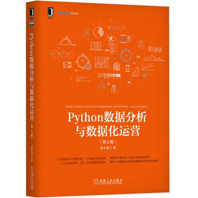 Python數據分析與數據化運營(第2版)