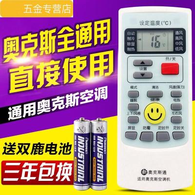 曉夢雅(xiaomengya) 空調搖空器空調遙控器通用所有全部空調搖控 奧克斯通用