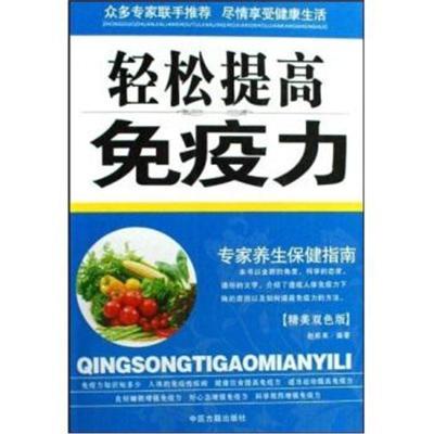 正版书籍 专家养生保健指南:轻松提高免疫力(精美双色版) 9787801746832