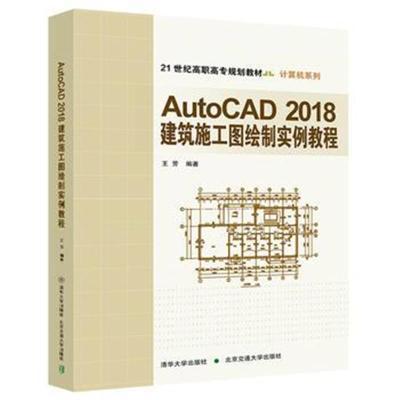 全新正版 AutoCAD2018建筑施工圖繪制實例教程