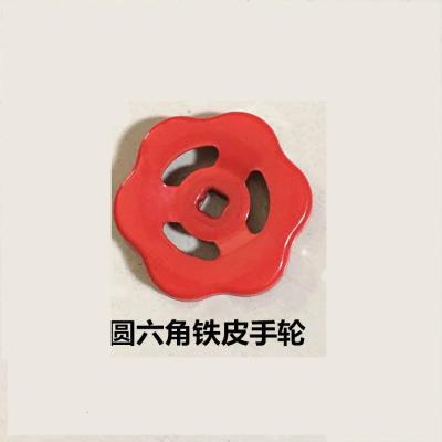 精品生鐵手輪PPR閥芯閥 閘閥 把手彈痕 手動 筏水表前紅色手柄 鑄鐵內孔9毫米