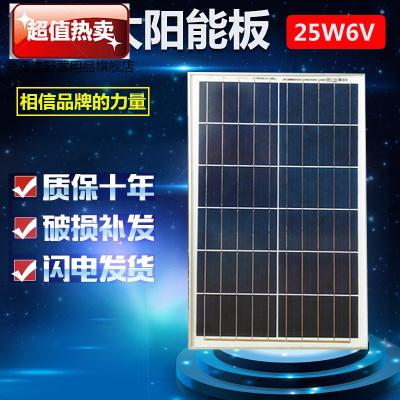 厂家直销6V25W多晶太阳能电池板发电板充电板