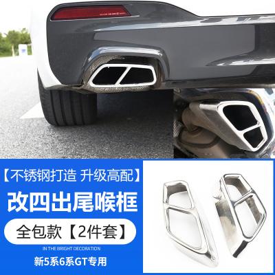2018-20款寶馬6系GT改裝尾喉裝飾不銹鋼二出改四出排氣管汽車配件 6系GT專用-雙邊四出尾喉改裝】1對裝升級全包款