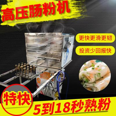 纳丽雅(Naliya)高压肠粉机肠粉蒸炉粉机抽屉式快速节能自动商用