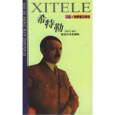 希特勒——世界名人傳記 張家林 9787563418169 延邊大學出版社
