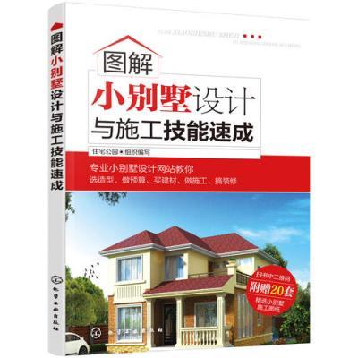 圖解小別墅設計與施工技能速成