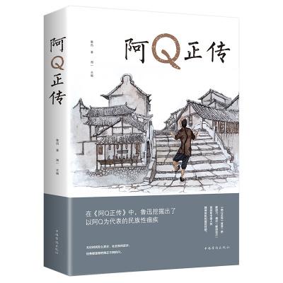 阿Q正傳正版 初中生中學生必讀書目學校版本教育部指定課外閱讀2018年新版魯迅的書世界文學名著學