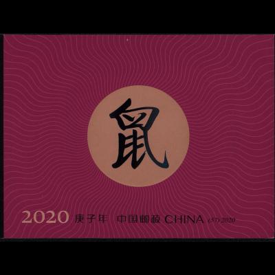 邮票 集邮 2020年 东吴收藏 2020-1 生肖鼠年 【小本票】