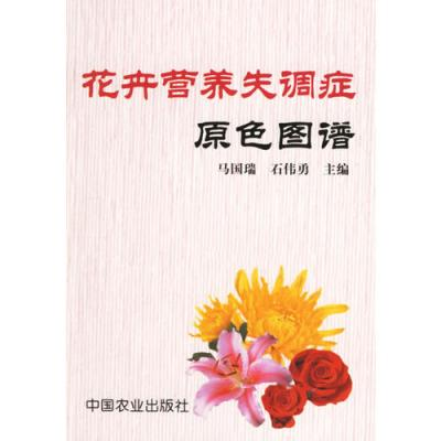 花卉营养失调症原色图谱