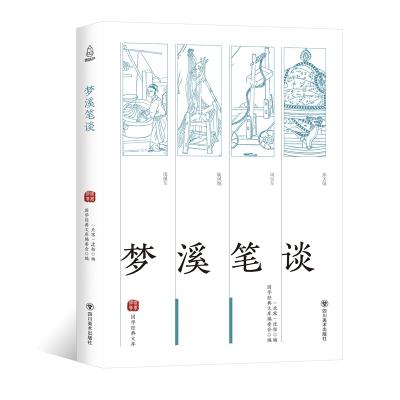 梦溪笔谈 正版 中国科学史上的里程碑 记载了劳动人民在科学技术方面卓越贡献 沈括被称为中国整部科学史中卓越人物