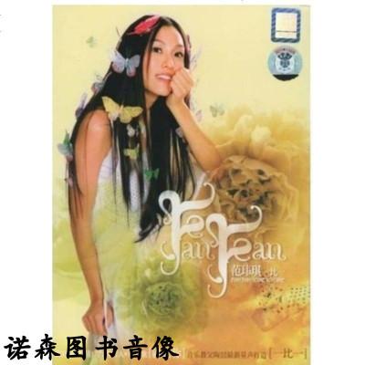 正版【范瑋琪:一比一】上海音像盒裝CD