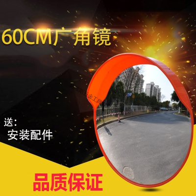 道路广角镜80厘米转角镜马路交通室外反光镜公路用拐弯镜凸透镜 【室内】75CM