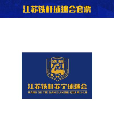 788元2020賽季江蘇蘇寧足球俱樂部江蘇鐵桿球迷會主場套票