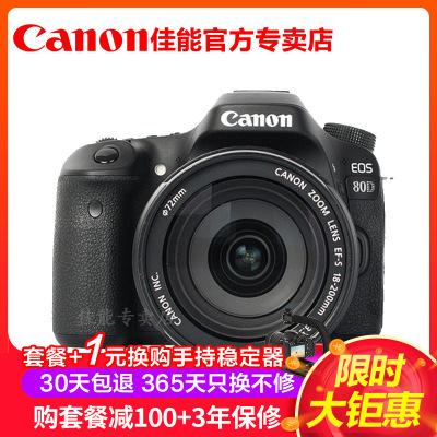 佳能(Canon) EOS 80D中高端數碼單反相機 EF-S 18-200 IS防抖單鏡頭套裝 2420萬 禮包版