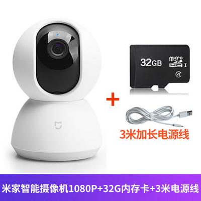 xiaomi/小米米家智能攝像機1080P云臺版360度監控攝像頭夜視無線家用wifi+32G內存卡+3米電源線
