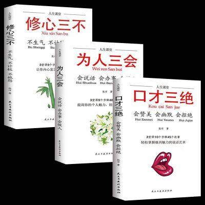 口才三絕為人三會修心三不 正版3本抖音書籍 熱全套推薦同款書籍 書排行榜買書書城書店好看的書成功勵志口才書籍