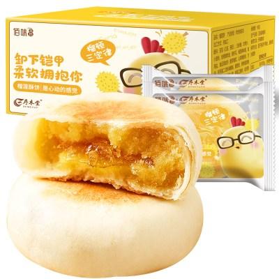 正宗貓山王榴蓮餅流心爆漿10枚榴蓮酥整箱早餐蛋糕點心午茶網紅休閑零食禮盒