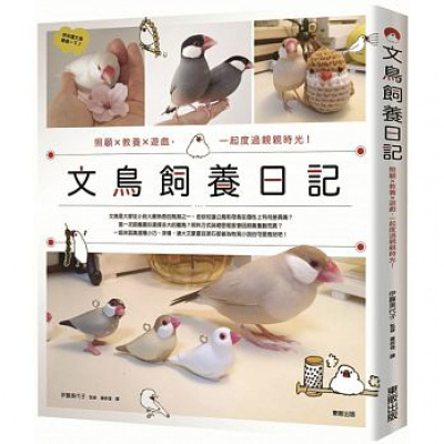 文鳥飼養日記:照顧x教養x遊戲,一起度過親親時光!東販 17