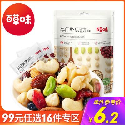 百草味 坚果 每日坚果50g(成人款) 混合坚果综合干果仁成人款小包装任选