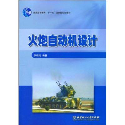 正版现货 火炮自动机设计 张相炎 北京理工大学出版社 9787564029418 书籍 畅销书