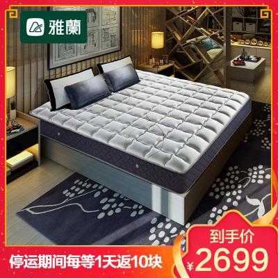 AIRLAND雅兰床垫 睡呗加硬版 能量调节面料 五区护脊弹簧透气循环系统加硬床垫 23cm
