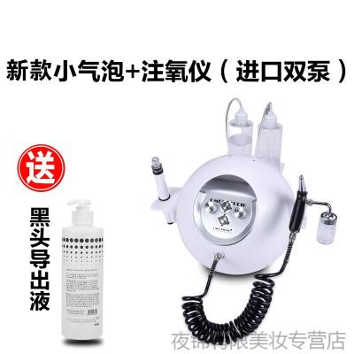 【蘇寧優選】韓國小氣泡清潔儀器臉部吸黑頭家用高壓噴霧補水注氧儀院專用 升級版小氣泡注氧儀雙泵 小氣泡儀
