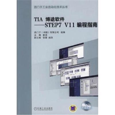 正版書籍 TIA 博途軟件-STEP7 V11 編程指南 9787111380498 機械工業出版社