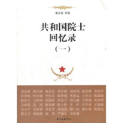 共和國院士回憶錄(一)