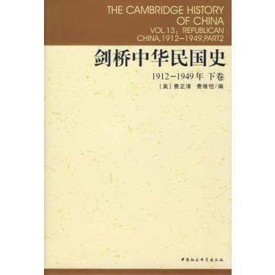 劍橋中華民國史1912-1949年下卷