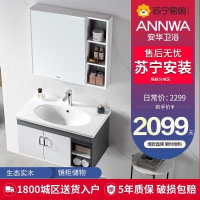 安华(ANNWA)卫浴实木浴室柜组合 现代简约卫浴柜洗漱台卫生间洗脸盆洗手台盆柜镜柜套装组合