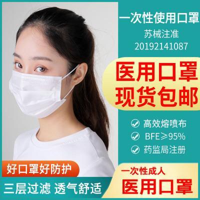 一次性口罩醫用口罩三層防塵透氣防病菌成人男女薄款夏天夏季非外科 成人醫用白色口罩【50只】