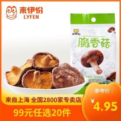 【滿99任選20件】來伊份香菇脆35g即食果蔬干蘑菇干蔬菜干脆香菇零食小吃來一份