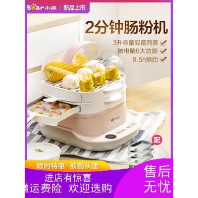小熊(bear)腸粉機家用多功能小型抽屜式迷你早餐機全自動商用蒸廣東腸粉