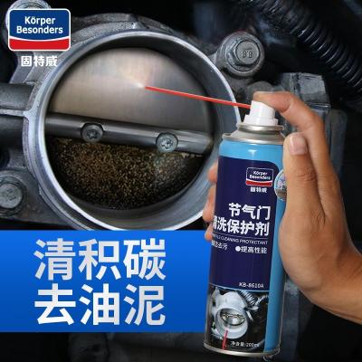 固特威節氣門除積碳清洗劑汽車化油器清洗劑摩托車去油泥清潔劑