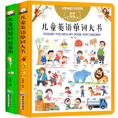 儿童英语单词大书 英文有声绘本启蒙教材 零基础入门小学一年级小学生三年级3-6幼儿园宝宝情境认知幼儿口语日常对话