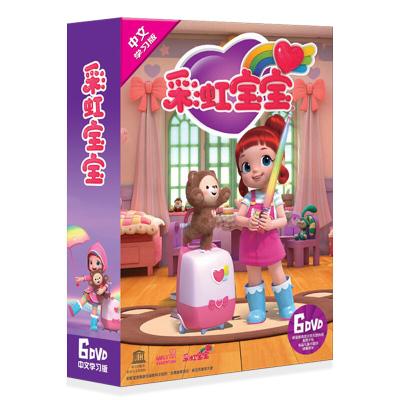 正版 彩虹宝宝学习版高清动画片视频DVD国语动漫卡通dvd光盘碟片