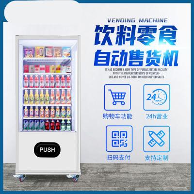 納麗雅(Naliya)自動售貨機飲料機無人販賣機制冷商用零食售賣機up售貨機 單柜常溫