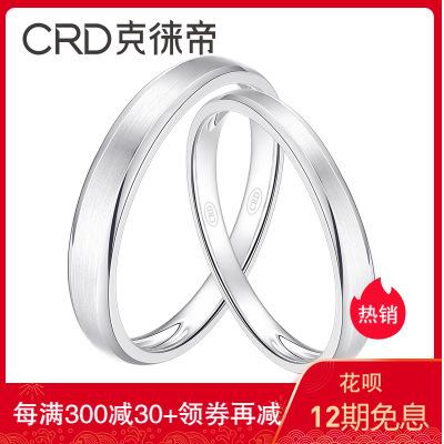 克徠帝pt950鉑金戒指鉆石情侶對戒一對情侶鉆戒求婚結婚訂婚正品