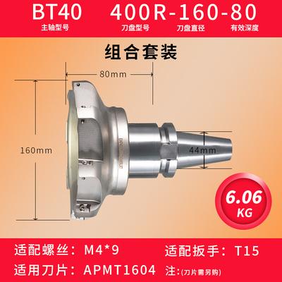 400R平面直角銑刀盤數控銑刀盤刀桿90度刀盤平面銑床加工中心刀盤 套裝:BT40刀柄+直角刀盤160