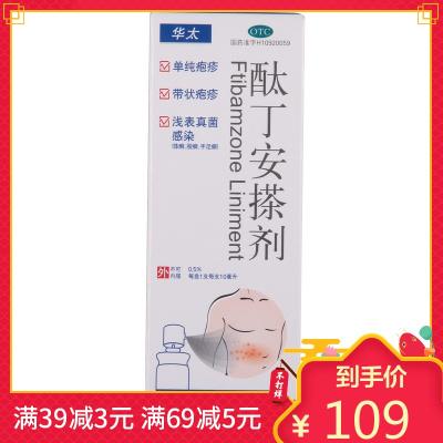 华素制药华太 酞丁安搽剂10ml 单纯疱疹带状疱疹 真菌感染 体股手足癣