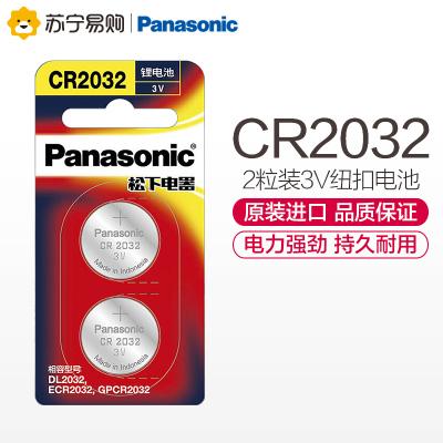 松下Panasonic 進口紐扣電池精裝版CR2032CH/2B 汽車鑰匙遙控器電腦主板電子秤手表照相機計算器2粒3V