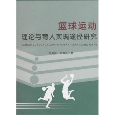 正版书籍 篮球运动理论与育人实现途径研究 97875362324 西南交通大学出版