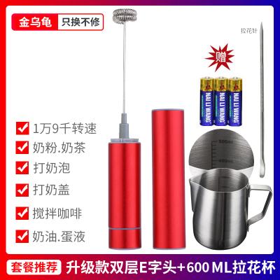 咖啡打奶泡器手持牛奶打沫器電動家用小型打發奶泡機拉花器時光舊巷奶泡機 雙層紅色奶泡器+600ML拉花杯