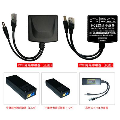 网络POE交换机中继器高压分离器传输一线通级联宝共缆串联放大器