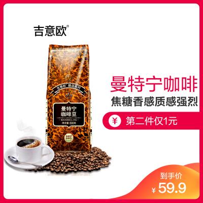 【第2件1元】吉意歐GEO曼特寧咖啡豆500g(可磨咖啡粉)黑咖啡