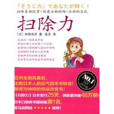 正版书扫除力(日)舛田光洋,张东方出版社