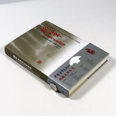 【正版】典藏名著丛书:将军决战岂止在战场--原国民党将领大陆新生始末书籍