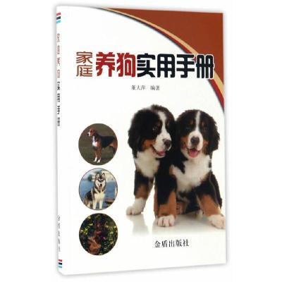 正版 家庭养狗实用手册 金盾出版社 董大萍 9787518611614 书籍