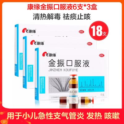 3盒】康緣金振口服液6支*3盒 清熱解毒 祛痰止咳 用于小兒急性支氣管炎 發熱 咳嗽
